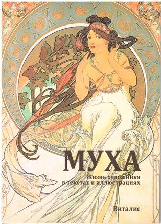 Mucha (ruská verze)