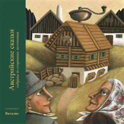 Avstrijskie skazki - Harald Salfellner