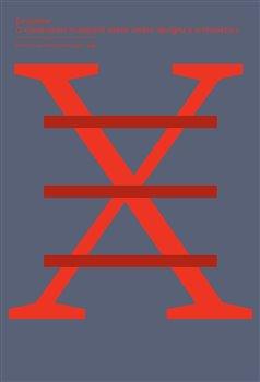 Obálka titulu Ex-pozice: O vystavování muzejních sbírek umění, designu a architektury