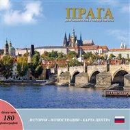 Praga - Dragocennost v serdce Evropy