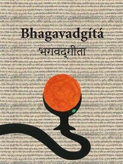 Obálka titulu Bhagavadgítá