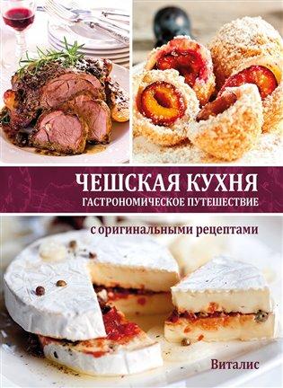 Češskaja kuchnja