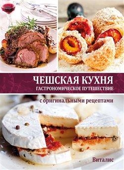 Obálka titulu Češskaja kuchnja