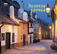 Zlatá ulička (Ruská verze)