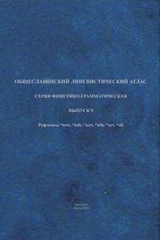 Obálka titulu Slovanský jazykový atlas