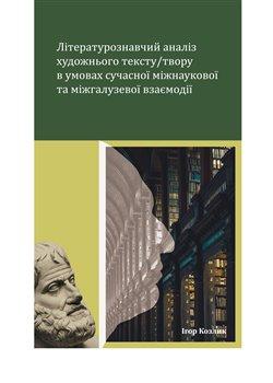Obálka titulu Literaturoznavčyj analiz chudožnjoho tekstu / tvoru v umovach sučasnoji