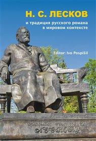 N. S. Leskov i tradicija russkogo romana v mirovom kontekste