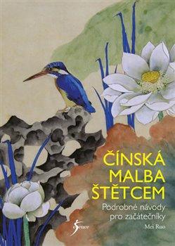 Obálka titulu Čínská malba štětcem