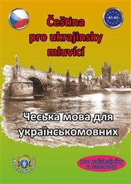 Čeština pro ukrajinsky mluvící