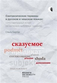 Syntaktické termíny v ruštině a češtině: komparativní pohled