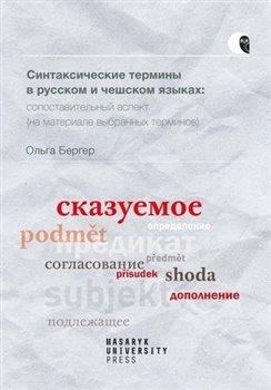 Obálka titulu Syntaktické termíny v ruštině a češtině: komparativní pohled