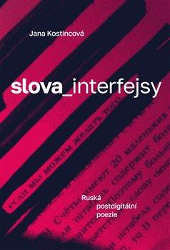 slova_interfejsy